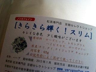 s-tea5.jpg