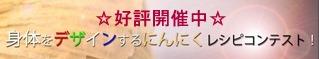 ninniku_pop.jpg