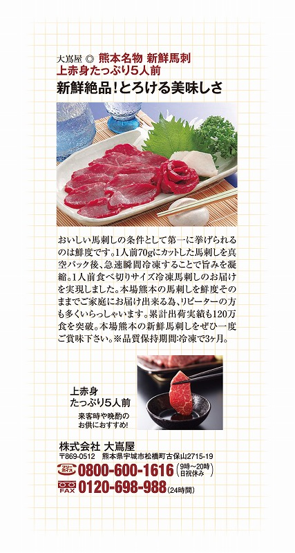 s-大嶌屋_web300.jpg
